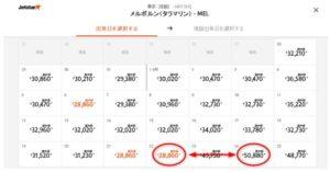 jetstar flight price comparison