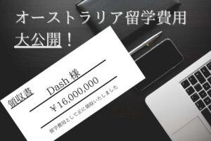オーストラリア留学費用内訳大公開!