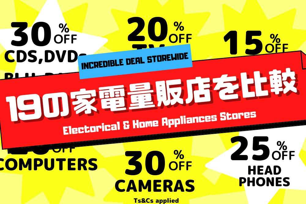 Home appliances stores