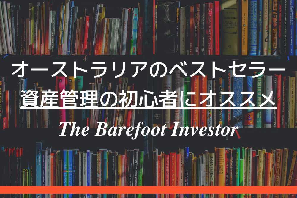 barefoot investor eye catch